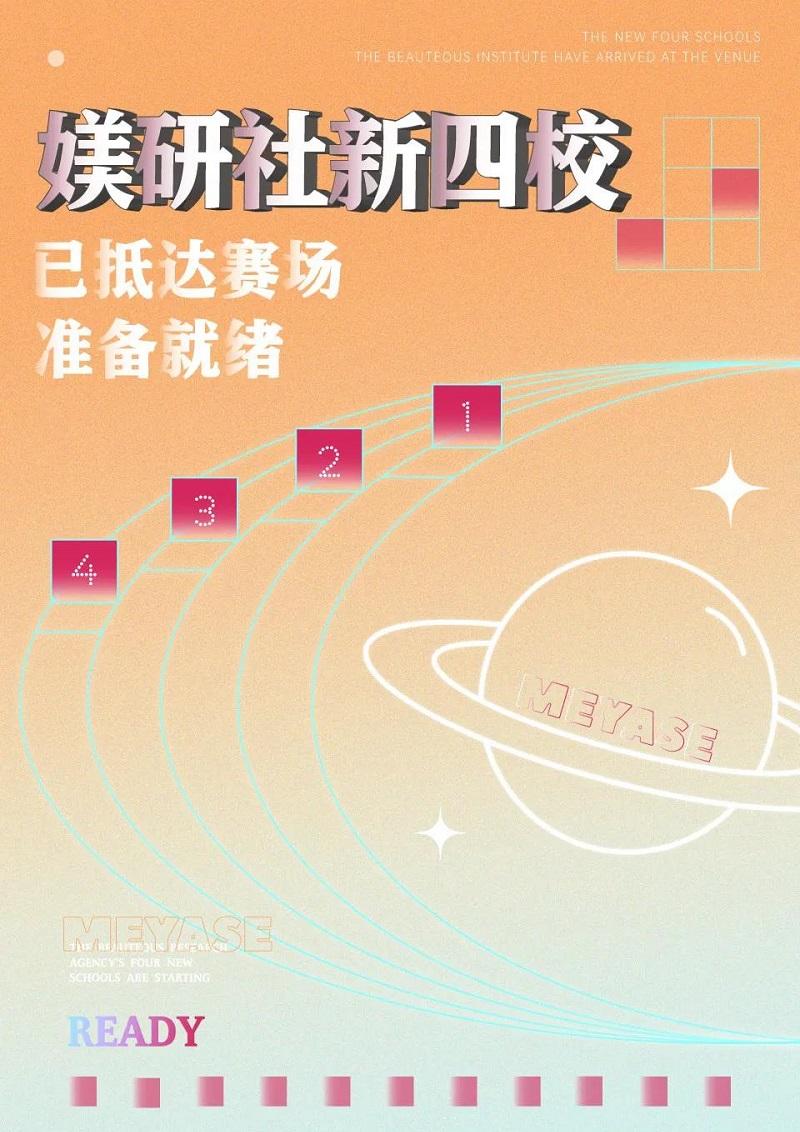 媄研社新校区